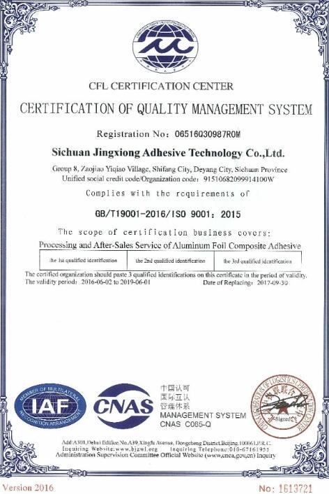 质量质量管理体系认证(英文)