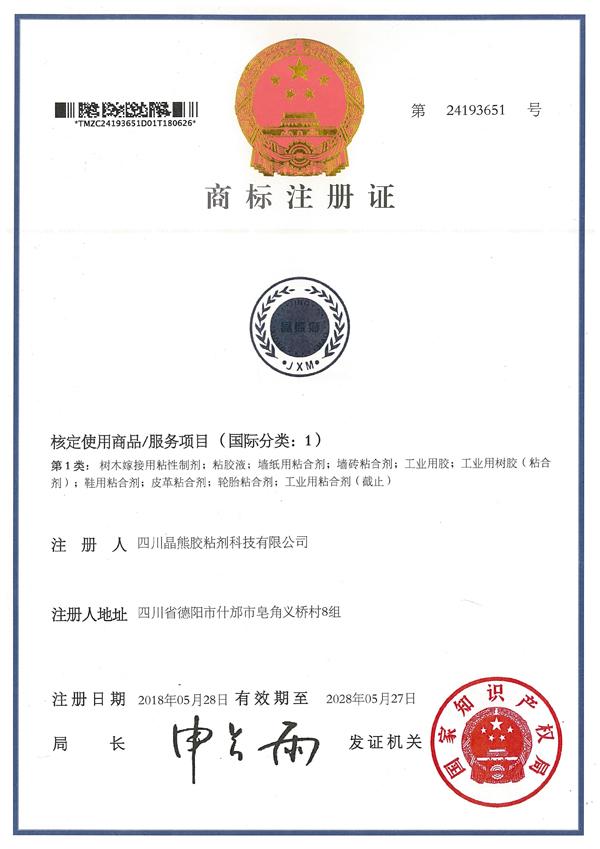 注册商标证